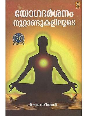 Yogadarsanam Nootandukaliloode (Malayalam)