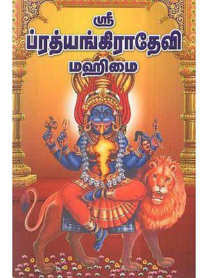 Sri Pratyangiradevi Mahimai (Tamil)