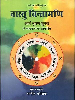 वास्तु चिन्तामणि - Vastu Chintamani (Based on Lectures of Arya Bhushan Shukla)