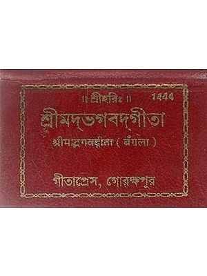 श्रीमद्भगवद्गीता- Srimad Bhagawat Gita (Bengali)