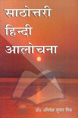 साठोत्तरी हिन्दी आलोचना - Sathottari Hindi Aalochana