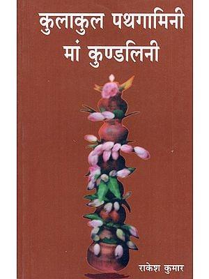 कुलाकुल पथगामिनी मां कुण्डलिनी - Kulakul Pathgamini Maa Kundalini