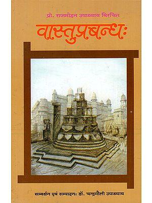 वास्तुप्रबन्धः - Vastu Prabandha