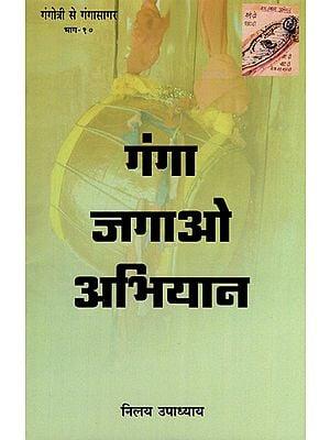 गंगा जगाओ अभियान - Ganga Jagao Abhiyaan