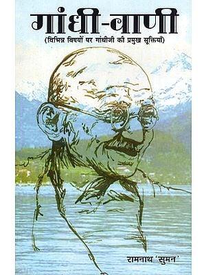 गांधी-वाणी - Gandhi Vani (Gandhi's Key Points on Various Subjects)