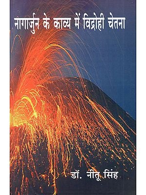नागार्जुन के काव्य में विद्रोही चेतना - Rebellious Consciousness in Nagarjuna's Poetry