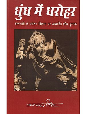 धुंध में धरोहर - Heritage in Mist (Research Book Based on Tourism Development of Varanasi)
