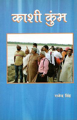 काशी कुंभ - Kashi Kumbh
