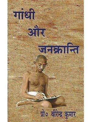 गांधी और जनक्रान्ति - Gandhi and People's Revolution