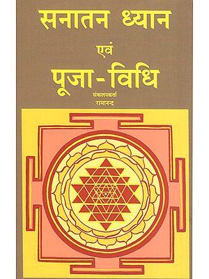 सनातन ध्यान एवं पूजा-विधि - Sanatan Dhyana and Puja Vidhi