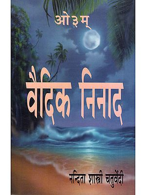वैदिक निनाद - Vedic Ninad