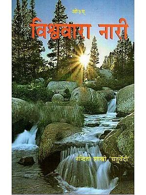 विश्ववारा नारी - Vishvavara Nari