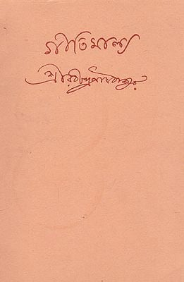 Geetimalya (An Old and Rare Book in Bengali)