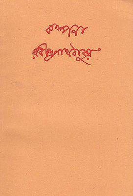 Kalpana (An Old and Rare Book in Bengali)