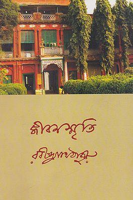 Jibon Smriti (Bengali)