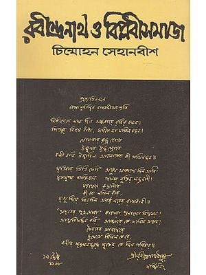 Rabindranath Or Biplobi Samaj (Bengali)