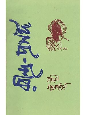 Rabindra- Prashanga (An Old and Rare Book in Bengali)