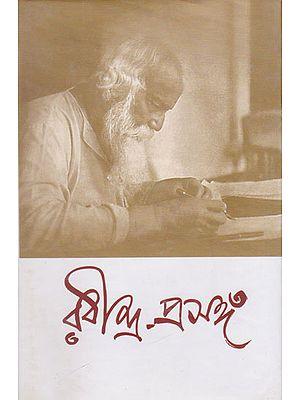 Rabindra- Prashanga (Bengali)
