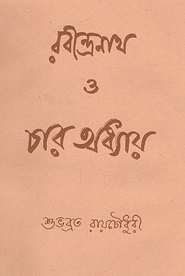 Rabindranath Or Char Adhyay (An Old and Rare Book in Bengali)