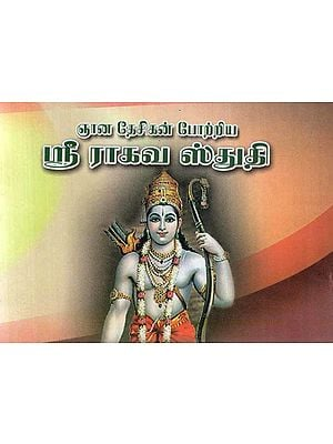 Shri Raghav Stuti (Tamil)