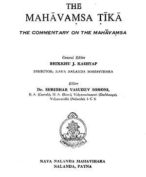 महावंसटीका - The Mahavamsa Tika- The Commentary on the Mahavamsa (An Old and Rare Book)