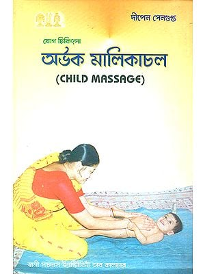 Child Massage (An Old and Rare Book in Bengali)