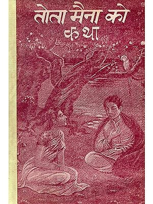 तोता मैना को कथा: Tota Maina ko Katha- A Novel in Nepali (An Old and Rare Book)