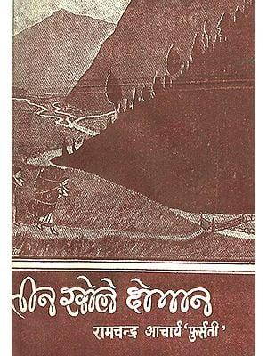 तीन खोले दोभान: Teen Khole Dobhan- A Story in Nepali (An Old and Rare Book)