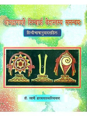 श्रीमद्बागवते निम्बार्क वेदान्तस्य समन्वयः Srimad Bhagawate Nimbarka Vedantasya Samanvayah