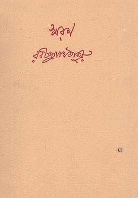 Samaran (An Old and Rare Book in Bengali)