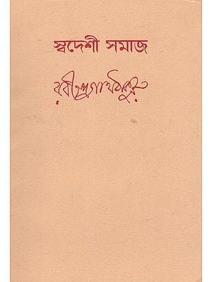 Swadeshi Samaj (Bengali)