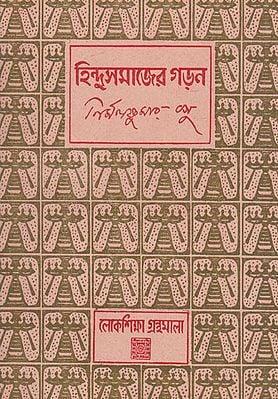 Hindu Samajer Garan (Bengali)