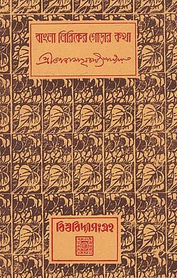 Bangla Liriker Gorar Katha (An Old and Rare Book in Bengali)