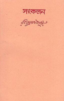 Sankalan (An Old and Rare Book in Bengali)