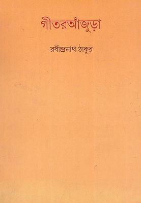 Geetranjura (Bengali)