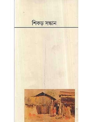Shikad Sandhan in Bengali (Children's Stories)