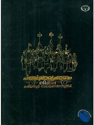 Panchavadya Padanam - Thimila Study with Demonstration With C D (Malayalam)