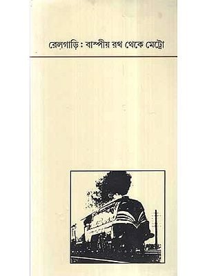 Railgari- Bashpiyo Rath Theke Metro in Bengali (Children's Stories)