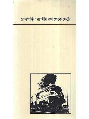 Railgari- Bashpiyo Rath Theke Metro in Bengali (Children's Stories)
