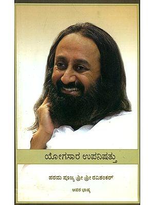 Yogasara Upanishad (Kannada)