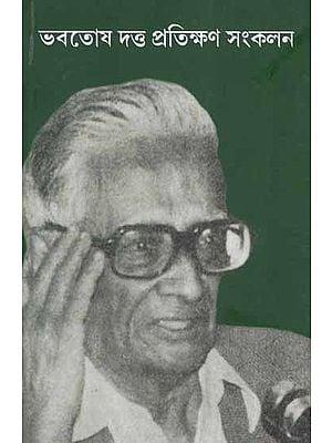 Bhabotosh Dutta Pratikshan Sankalan in Bengali (Biography)