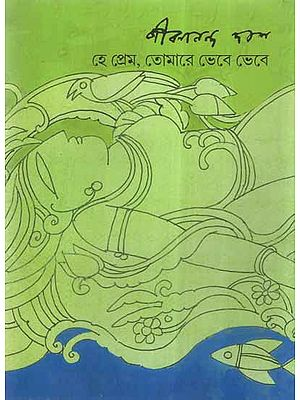 Hey Prem, Tomare Bhebe Bhebe- A Collection of Poems (Bengali)