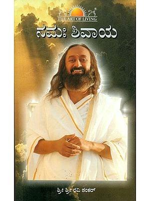 Namah Shivaya (Kannada)