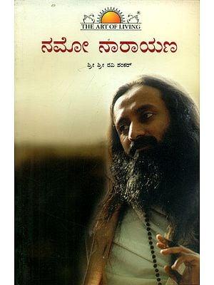 Namo Narayana (Kannada)
