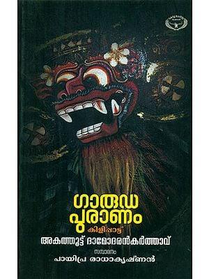 Garuda Puranam (Malayalam)