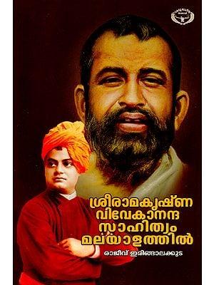 Shriramakrishna- Vivekananda Sahityam Malayalathil (Malayalam)