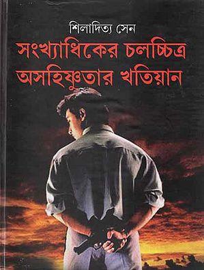 Sabhyadhiker Chalchitra Asahishnuta Abhiyan (Bengali)
