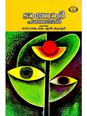 Tagor Padanangal (Malayalam)