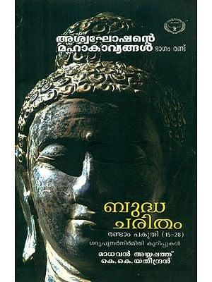 Budha Charitam Part-2- 15-28 (Malayalam)