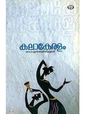 Kala Keralam Study (Malayalam)